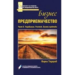 Бизнес предприемачество 2-ра част - Тодоров 2011г