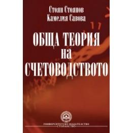 Обща теория на счетоводството  Стоянов, Савова 2010г