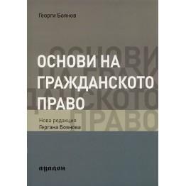 Основи на гражданското право - Боянов 2011г