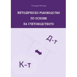 Методическо ръководство по основи на счетоводството -  Рупска 2012г