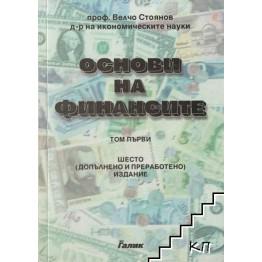 Основи на Финансите Том 1 - Стоянов 2001г