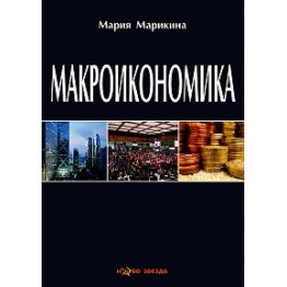 Макроикономика - Марикина 2012г