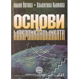 Основи на макроикономиката - Алякова, Йотова 2006г