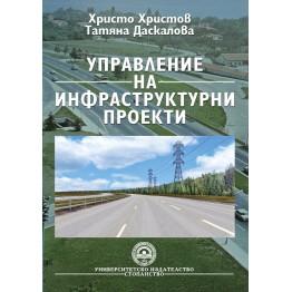 Управление на инфраструктурни проекти - Христов, Даскалова 2011г