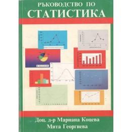 Ръководство по статистика, Коцева, Георгиева 2004г.