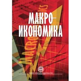 Макроикономика - Спасов, Георгиева, Статев и колектив 2010г