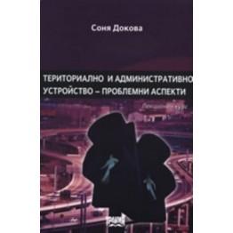 Териториално и административно устройство - Докова 2015г
