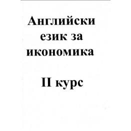 Английски език за икономика - втори курс