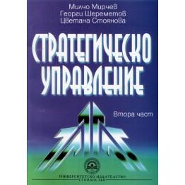 Стратегическо управление дистанционно - Мирчев, Шерметова, Стоянова - 2009г