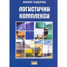 Логистични комплекси - Тодоров 2011г