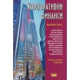 Корпоративни финанси кратък курс - Петров, Райков, Цанкова и колектив 2012г.