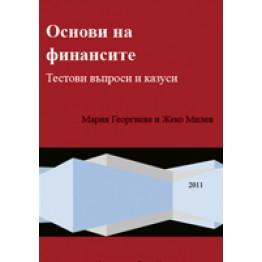 Основи на финансите тестови въпроси и казуси - Георгиева, Милев 2011г