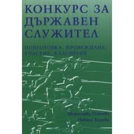 Конкурс за държавен служител - Кънева, Пейчева 2007г