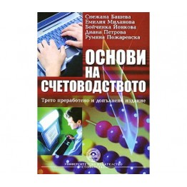 Основи на счетоводството - 3-то преработено и допълнено издание - Башева, Миланова, Йонкова, Петрова, Пожаревска 2009г