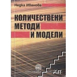 Количествени методи и модели доц. д-р Н.Иванова 2006 г.