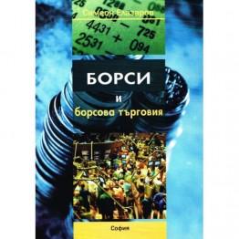 Борси и борсова търговия - Елазаров 2009г.