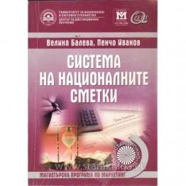 Система на националните сметки (дистанционно обучение), Балева 2008г.