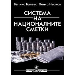 Система на националните сметки, Балева 2003г.