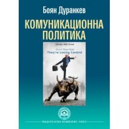 Комуникационна политика - Дуранкиев 2014г.