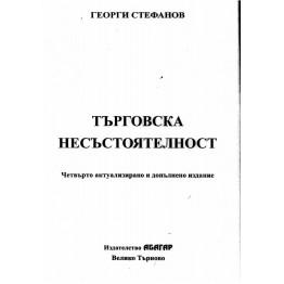 Търговска несъстоятелност (четвърто издание) - Стефанов 2014г.