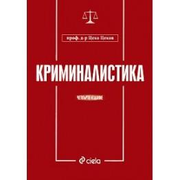 Криминалистика - Цеков 2006г.