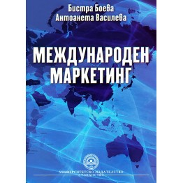Международен маркетинг - Боева 2010г.