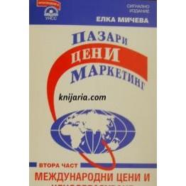 Пазари цени маркетинг (Част 2-Международни цени и ценообразуване) - Мичева 1995г.