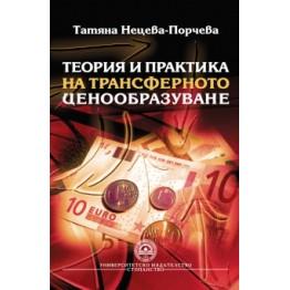 Теория и практика на трансферното ценообразуване - Порчева 2011г.