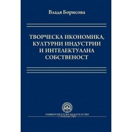 Творческа икономика културни индустрии и интелектуална собственост - Борисова 2009г.