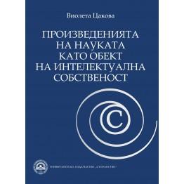 Произведенията на науката като обект на интелектуална собственост - Цакова 2009г.
