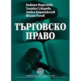 Търговско право за икономисти - Неделчева, Сукарева и колектив 2012г.