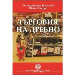 Търговия на дребно - Костова 2010г.