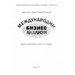 Международни бизнес анализи (трето преработено допълнително издание) - Данаилов 2013г.