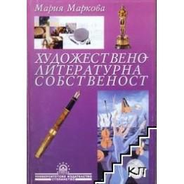 Художествено-литературна собственост - Мария Маркова 2003г.