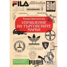 Управление на търговските марки - Брестничка, 2004г.