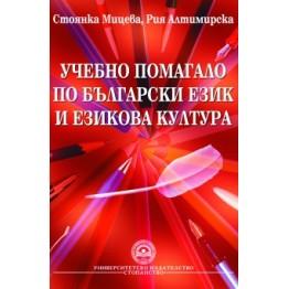 Учебно помагало по български език и езикова култура - Мицева 2011г.