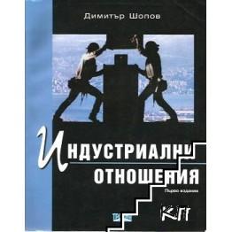 Индустриални отношения, Шопов 1999г.