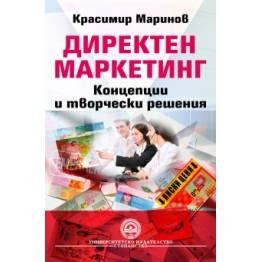 Директен маркетинг - Маринов 2011г.