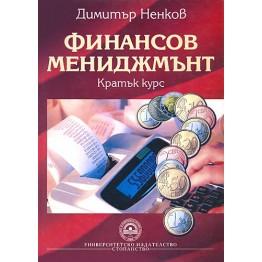 Финансов мениджмънт - Ненков 2008г.