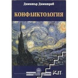 Конфликтология - Д. Димитров (второ допълнително издание), 2004г.