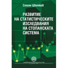 Развитие на статистическите изследвания на стопанската система, Цветков 2011г.