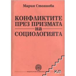 Конфликтите през призмата на социологията - Стоянова 2012г.