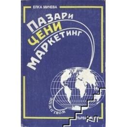 Пазари цени маркетинг (Част 1-Пазарното Ценообразуване) - Мичева 1993г.