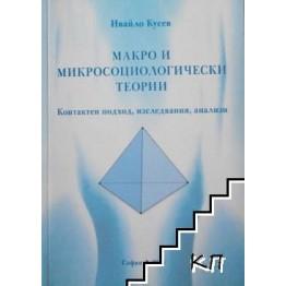 Макро и микросоциологически теории - Кусев 2013г.