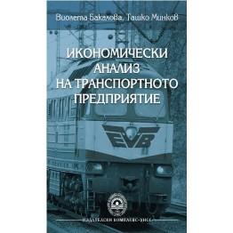 Икономически анализ на транспортното предприятие, Бакалова, Минков 2012г.