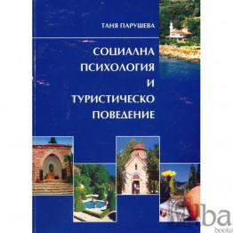 Социална психология и туристическо поведение, Парушева 2009г.