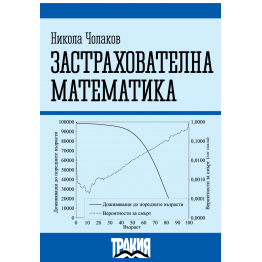 Застрахователна математика, Чолаков 2013г.