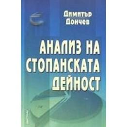 Анализ на стопанската дейност - Димитър Дончев, 2004г.