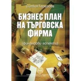 Бизнес план на търговска фирма (финансови аспекти) -  Терезова 2011г.