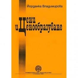 Цени и ценообразуване - Владимирова, 2010г.